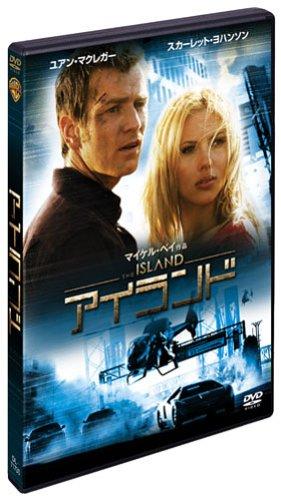 アイランド [DVD]