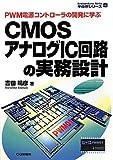 CMOSアナログIC回路の実務設計―PWM電源コントローラの開発に学ぶ