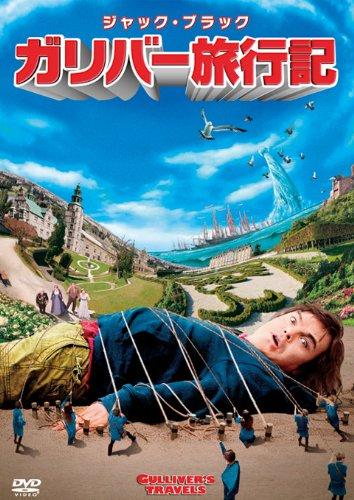 DVD ガリバー旅行記2011/12/16発売 - DVD情報 allcinema
