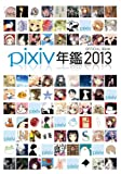 Pixiv年鑑2013で作品が紹介されました〜!