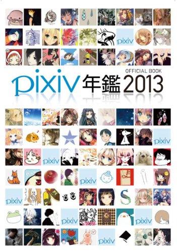pixiv年鑑2013 オフィシャルブック