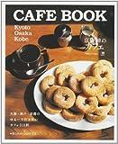 CAFE BOOK-京阪神のカフェ (えるまがMOOK)