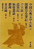 中国古典文学大系 (42)