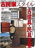 古民家スタイル no.11 (ワールド・ムック 760)