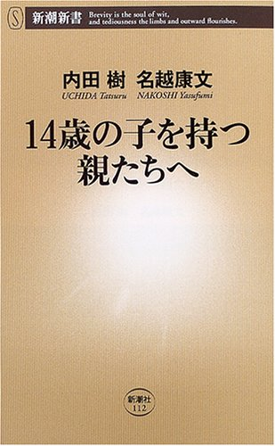 内田樹・名越康文『14歳の子を持つ親たちへ』