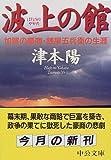 波上の館―加賀の豪商・銭屋五兵衛の生涯 (中公文庫)