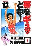 帯をギュッとね! (13) (少年サンデーコミックス〈ワイド版〉)