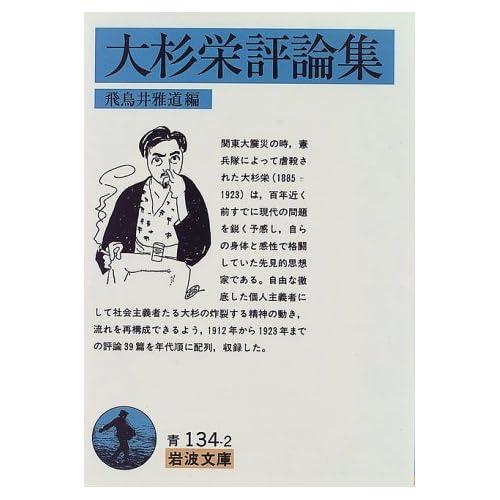 大杉栄評論集 (岩波文庫)