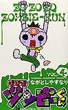 ゾゾゾ ゾンビ-くん 4 (てんとう虫コロコロコミックス)