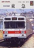 日本の私鉄 東急 (カラーブックス)