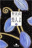 恋人よ〈上〉 (幻冬舎文庫)