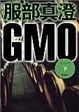 GMO(下)