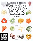 野菜の切り方BOOK―&究極のシンプル野菜全167点 (LEE COOKING)