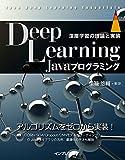 Deep Learning Javaプログラミング 深層学習の理論と実装 (impress top gear) -