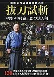 抜刀試斬 剣聖・中村泰三郎の活人剣 [DVD]