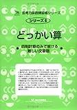 思考力算数練習帳シリーズ 6 どっかい算 (6)