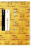 沖縄ジェンダー学1 「伝統」へのアプローチ (琉球大学国際沖縄研究所ライブラリ)