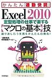 Excel 2010 定型処理の仕事で楽する【マクロの基本】技 (かんたん「通勤快読」)