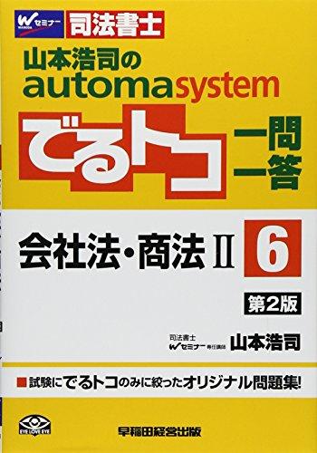 automa system でるトコ一問一答 (6) 会社法・商法(2)
