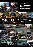 WRC グレイテスト・カーズ [DVD]