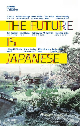 THE FUTURE IS JAPANESE (Jコレクション)