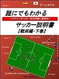 誰にでもわかるサッカー説明書 ~スペインサッカーを日本語に具現化~ 【戦術編】 下巻