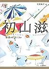 初山滋―永遠のモダニスト (らんぷの本)