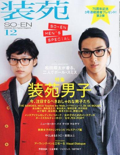 装苑 2011年 12月号 [雑誌]