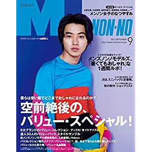 MEN'S NON-NO 表紙画像