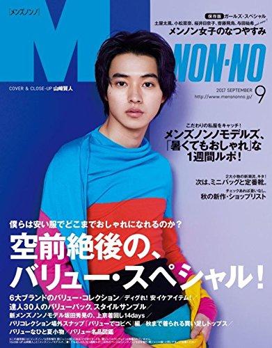MEN'S NON-NO 2017年9月号 大きい表紙画像