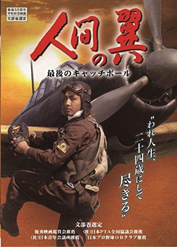 人間の翼 最後のキャッチボール [DVD]