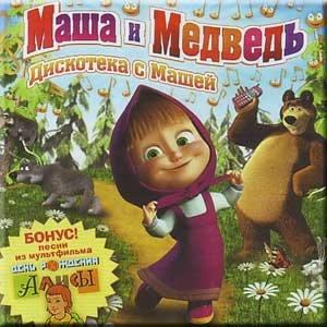 va - Masha i Medved' - diskoteka s Mashej - Amazon.com Music