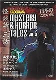 echange, troc Kadokawa Mystery & Horror Tales 3 [Import USA Zone 1]