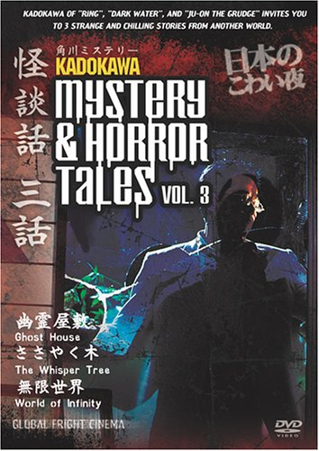 Cover art for  Kadokawa Mystery & Horror Tales Vol. 3