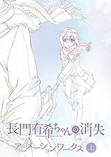 「長門有希ちゃんの消失」の原画集が上下巻構成で登場
