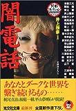 闇電話 異形コレクション (光文社文庫)