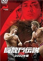 闘龍門伝説~2002年編~ [DVD]