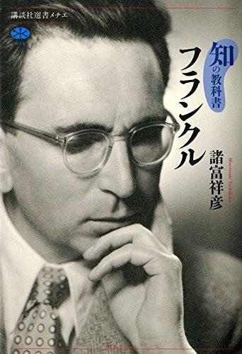 知の教科書 フランクル (講談社選書メチエ)