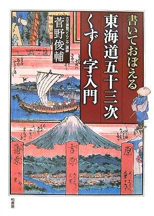 書いておぼえる「東海道五十三次」くずし字入門