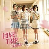 LOVE TRIP/しあわせを分けなさい (Type-B 通常盤)