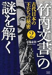 「竹内文書」の謎を解く 2 ―古代日本の王たちの秘密―