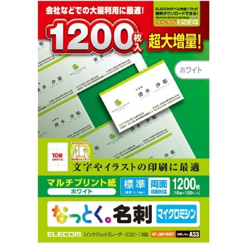 ELECOM card paper micro machine cut large bulking Edition white 10 120 with MT-JMN1WNZP