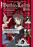 Gothic and Lolita Bible: v. 1