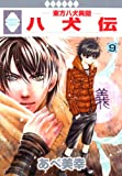 八犬伝-東方八犬異聞-(9) (冬水社・いち*ラキコミックス)