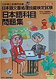 日本商工会議所主催日本語文書処理技能検定試験「日本語科目」問題集