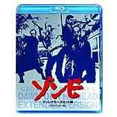 ゾンビ ディレクターズカット版 [Blu-ray]