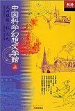 中国科学幻想文学館〈上〉 (あじあブックス)