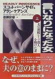 言いなりになった女―夫の連続レイプ殺人を助けた妻〈上〉 (ハヤカワ・ノンフィクション文庫)