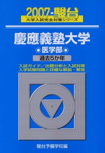 慶應義塾大学医学部 2007年版