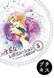 …すぎなレボリューション プチキス(5) (Kissコミックス)